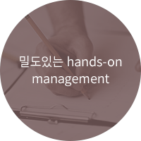 밀도있는 hands-on management