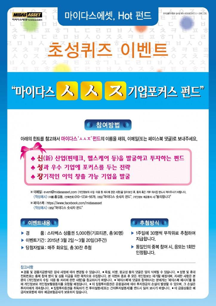 신성장_초성이벤트(웹용)(15.2.27.)최종